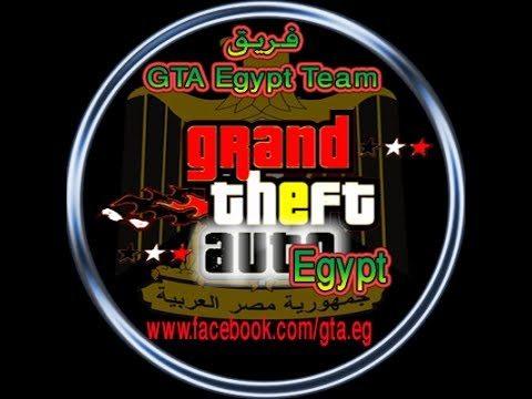 Egyption-GTA-Game تحميل لعبة جاتا مصر GTA Egypt رابط مباشر 2017 العاب كمبيوتر