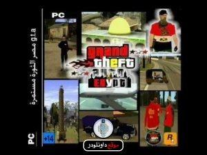 download-gta-egypt-game-300x225-1 تحميل لعبة جاتا مصر GTA Egypt رابط مباشر 2017 العاب كمبيوتر