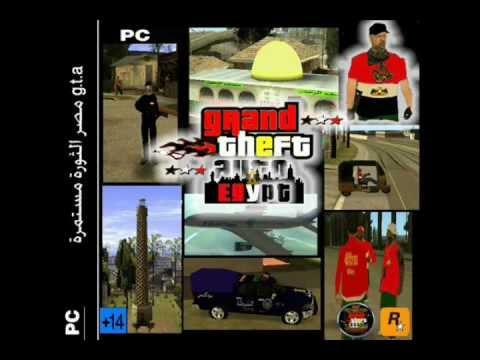 download-gta-egypt-game تحميل لعبة جاتا مصر GTA Egypt رابط مباشر 2018 تحميل العاب كمبيوتر