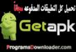 تحميل GetApk مجانا 2017