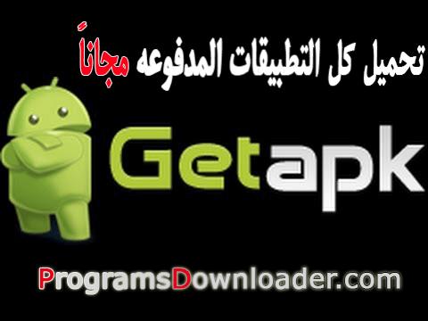 """downloadgetapk تحميل getapk market متجر تحميل التطبيقات """"المدفوعة"""" مجانًا برامج اندرويد"""