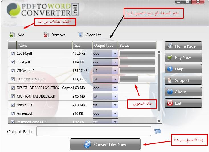 pdf-to-word-converter برنامج تحويل PDF الى Word عربي 2017 تحميل برامج كمبيوتر