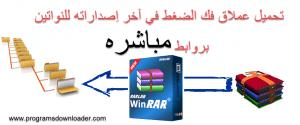 -فك-الضغط-300x125 تحميل وينرار برنامج فك الضغط  - Winrar 2017 برامج كمبيوتر