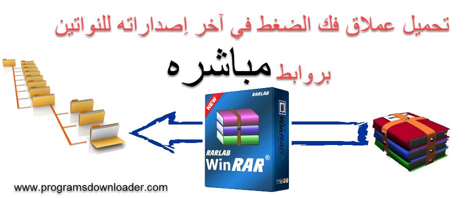 -فك-الضغط تحميل وينرار برنامج فك الضغط  - Winrar 2017 برامج كمبيوتر