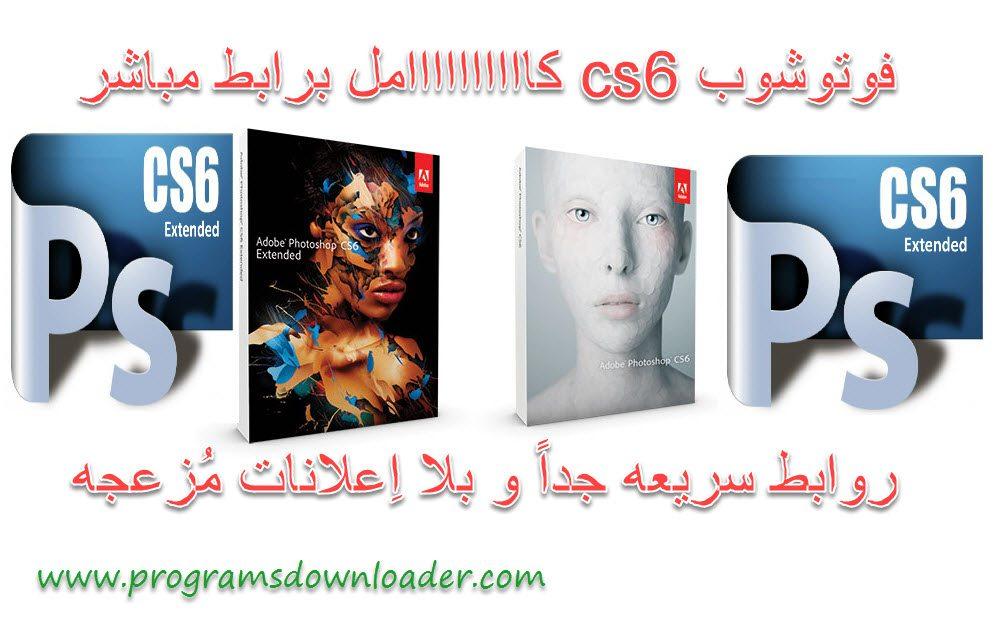 -برنامج-فوتوشوب-cs6 تحميل برنامج فوتوشوب cs6 كامل برابط مباشر تحميل برامج كمبيوتر
