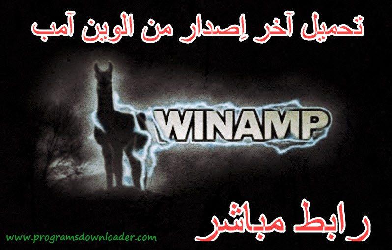 -برنامج-وين-امب تحميل برنامج Winamp 2017 الجديد برامج كمبيوتر