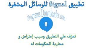 تحميل Signal Private Messenger - تطبيق Signal