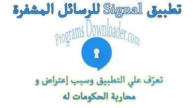 تحميل Signal Private Messenger - تطبيق Signal