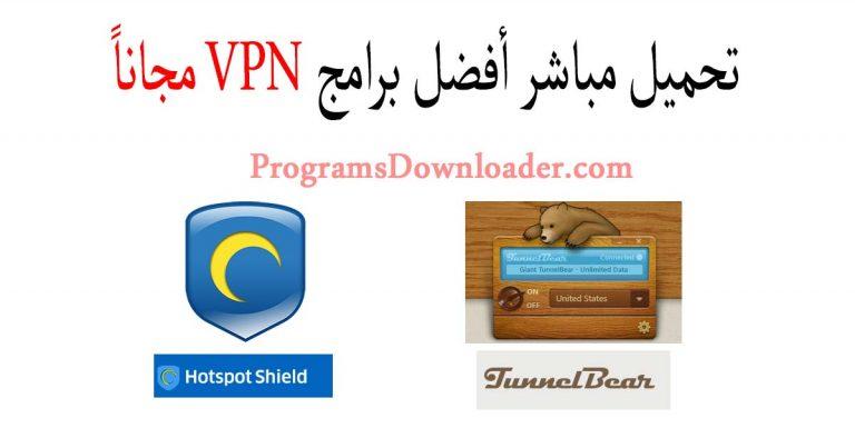 تحميل افضل برامجvpn للحماية