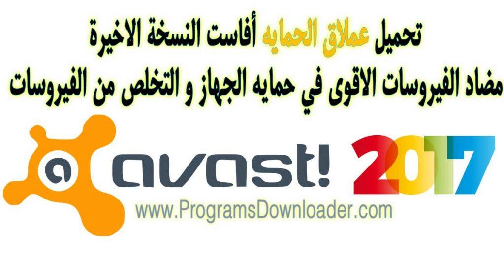تحميل برنامج افاست - avast 2017