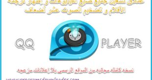qq player 2017 download