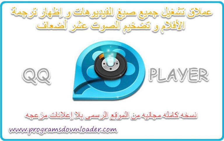 تحميل افضل مشغل فيديو Player dfg-768x485.jpg