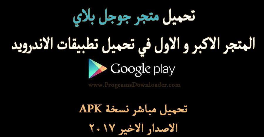 تحميل متجر جوجل بلاي ستور google play store apk 2017