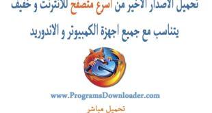 تحميل متصفح فايرفوكس 2017 عربي و انجليزي