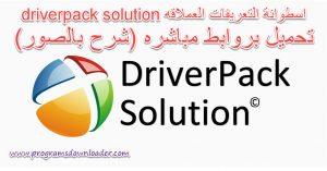 driver pack solution شرح و تحميل اسطوانة تعريفات