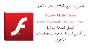 تحميل فلاش بلاير 2017 - Adobe Flash Player Download