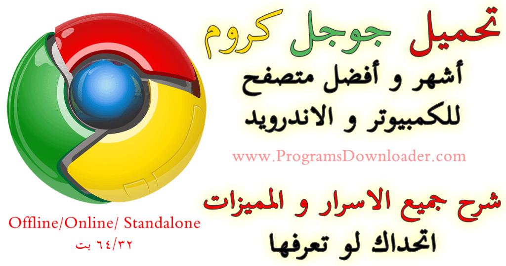 تحميل برنامج جوجل كروم افضل متصفح انترنت 2017 Google Chrome