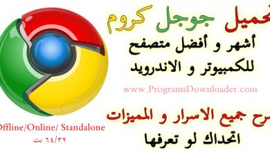 تحميل جوجل كروم افضل متصفح انترنت 2017 Google Chrome