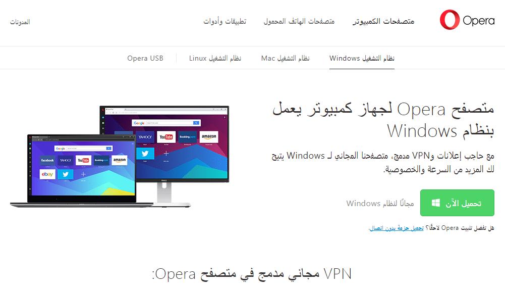 opera-free تحميل متصفح اوبرا Opera 2019 كامل مجاناً وبرابط مباشر تحميل برامج كمبيوتر