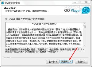 تنزيل برنامج qq player