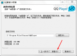 تحميل برنامج qq player