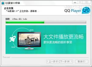 qq player offline