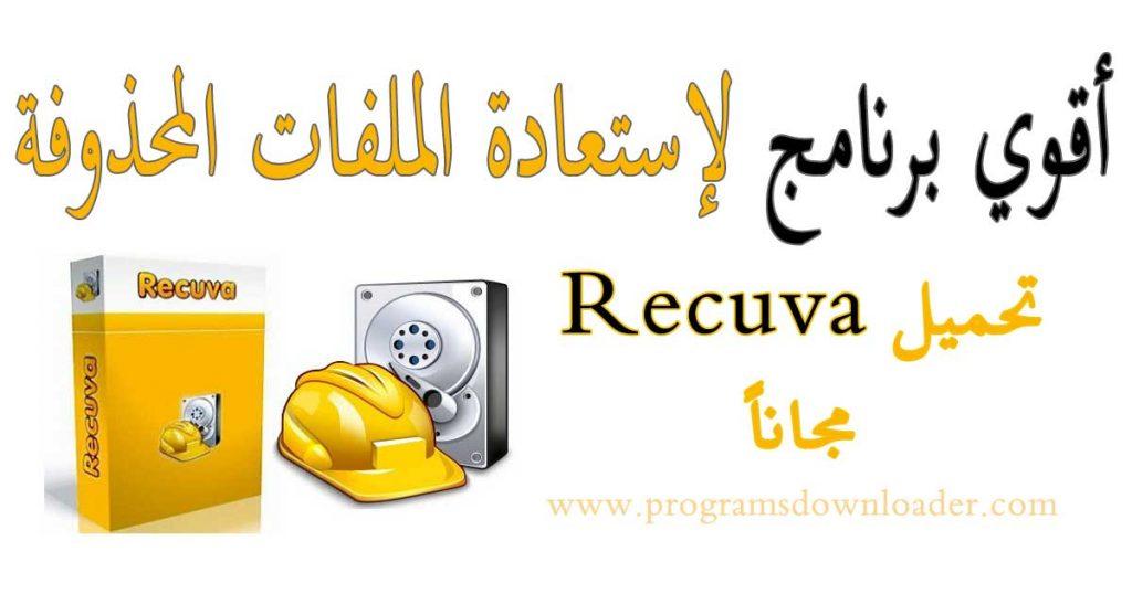 recuva-recover-files-1024x538 برنامج استعادة الملفات المحذوفه - Recuva 2017 تحميل برامج كمبيوتر