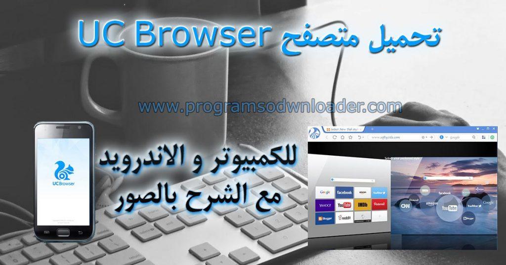uc-browser-pc-andriod-1024x538 تحميل UC Browser متصفح يوسي للكمبيوتر و الاندرويد سريع جداً برامج نت
