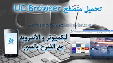 تحميل UC Browser للكمبيوتر و تنزيل يوسي بروسر للاندرويد.
