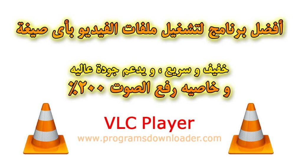 vlc-player-download-1024x538 تحميل برنامج تشغيل الفيديو VLC Media Player 2017 تحميل برامج كمبيوتر