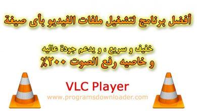 تحميل برنامج تشغيل الفيديو VLC Player 2017