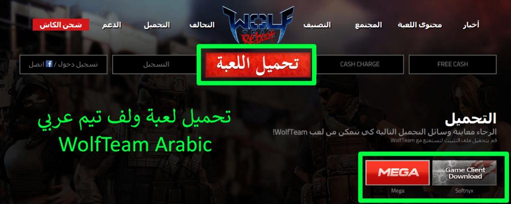wolfteam-arabic-1-1024x410 تحميل لعبة ولف تيم عربي - WolfTeam 2018 تحميل العاب كمبيوتر