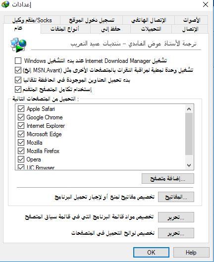 تحميل برنامج انترنت داونلود مانجر عربي