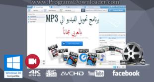 تحميل برنامج تحويل الفيديو الى mp3 عربي مجاناً