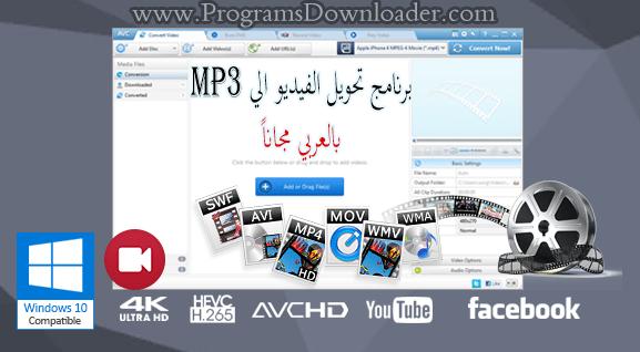 -الفيديو-الى-mp3 تحميل برنامج تحويل الفيديو الى mp3 عربي - Any Video Converter 2017 تحميل برامج كمبيوتر