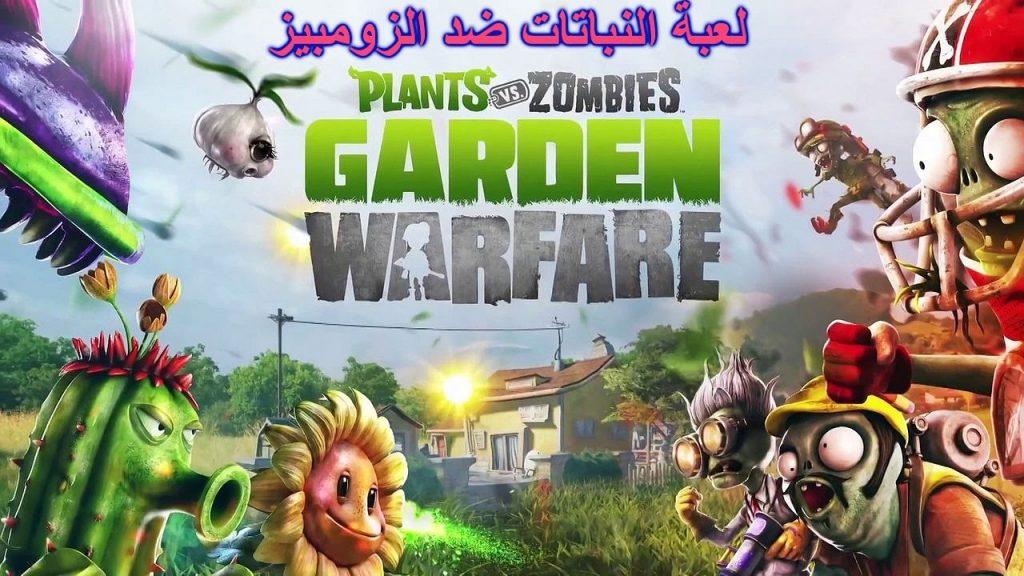 -الزومبي-ضد-النباتات-1024x576 تحميل لعبة الزومبي ضد النباتات 2017 - لعبة زومبي الجديدة العاب اندرويد تحميل العاب كمبيوتر