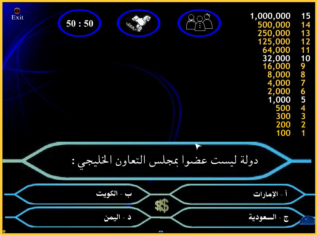 Who-Win-Million تحميل لعبة من سيربح المليون 2017 للكمبيوتر والموبايل مجاناً العاب اندرويد العاب كمبيوتر
