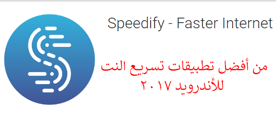 speedify برامج تسريع النت للاندرويد
