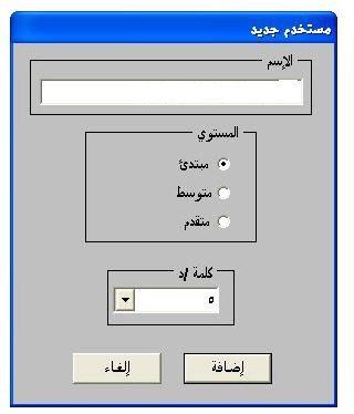 -الأولي تحميل مدرب الطباعة صخر للكمبيوتر - تدرب علي الكتابة السريعة و الطباعة برامج كمبيوتر