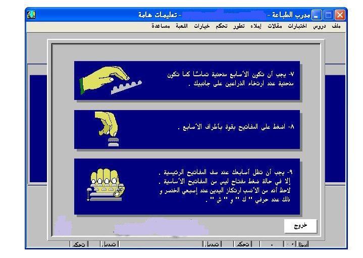 -الثالثة-برنامج-صخر تحميل مدرب الطباعة صخر للكمبيوتر - تدرب علي الكتابة السريعة و الطباعة برامج كمبيوتر