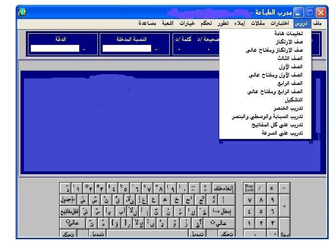 -الرابعة-برنامج-صخر تحميل مدرب الطباعة صخر للكمبيوتر - تدرب علي الكتابة السريعة و الطباعة برامج كمبيوتر