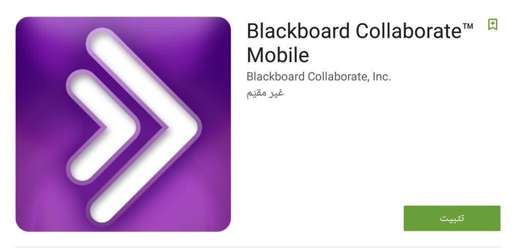 تحميل برنامج blackboard collaborate للكمبيوتر