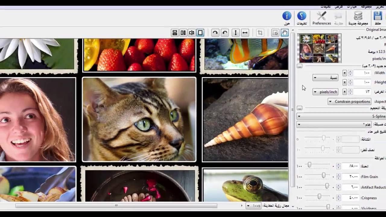 -PhotoZoom-1 تحميل برنامج تكبير الصور PhotoZoom لتكبير حجم الصور بوضوح برامج كمبيوتر