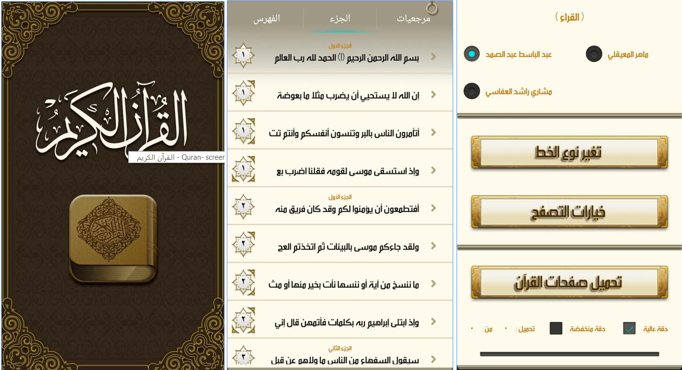-القرآن-الكريم تحميل القرآن الكريم mp3 كاملا للكمبيوتر والاندرويد والايفون برامج اندرويد تحميل برامج كمبيوتر