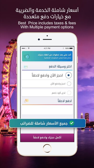 almosafer-app تحميل تطبيق المسافر مجاناً لحجز الطيران والفنادق برامج اندرويد