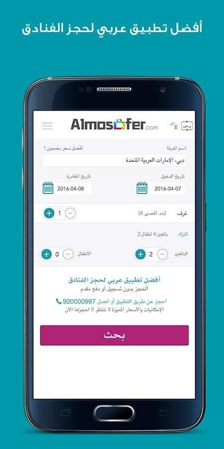 almosafer تحميل تطبيق المسافر مجاناً لحجز الطيران والفنادق برامج اندرويد
