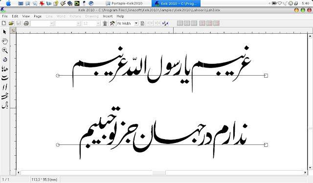 kelk تحميل برنامج كلك Kelk للخطوط العربية مجاناً للكمبيوتر تحميل برامج كمبيوتر