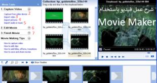 تحميل صانع الافلام موفي ميكر - برنامج تصميم فيديو احترافي