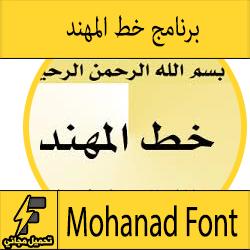 -المهند تحميل خط المهند أفضل خطوط عربية 2018 للكمبيوتر و للاندرويد برامج اندرويد برامج كمبيوتر