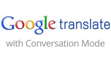 برنامج ترجمة جوجل